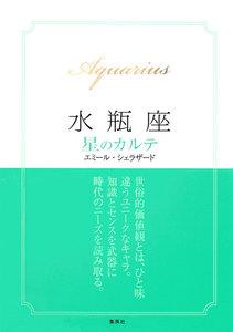 【2015~17年対応】水瓶座 星のカルテ【電子特別版】