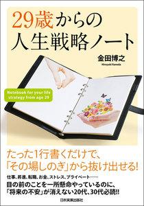 29歳からの人生戦略ノート 電子書籍版