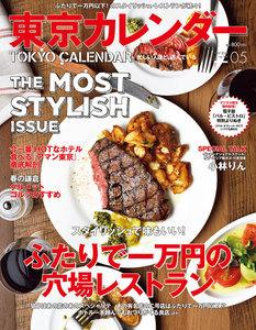 東京カレンダー 2015年5月号 電子書籍版