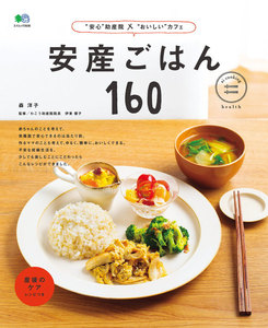 ei cooking 安産ごはん160 電子書籍版