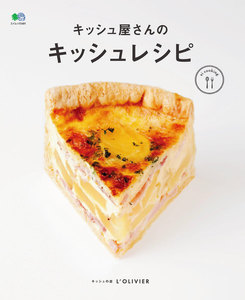 ei cooking キッシュ屋さんのキッシュレシピ 電子書籍版