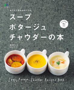 ei cooking スープ・ポタージュ・チャウダーの本