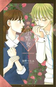 小煌女 (3) 電子書籍版