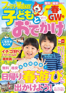 ファミリーウォーカー 子どもとおでかけ 2015年春・GW号 電子書籍版