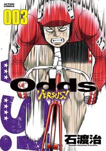 Odds VS! 3巻