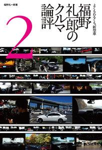 Motor Fan illustrated 特別編集 福野礼一郎のクルマ論評2015