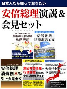 日本人なら知っておきたい 安倍総理演説&会見セット 電子書籍版