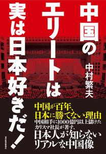 中国のエリートは実は日本好きだ!―中国が百年、日本に勝てない理由 電子書籍版