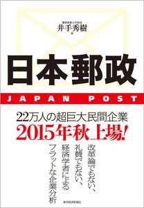 日本郵政―JAPAN POST 電子書籍版