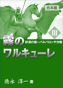 霧のワルキューレ(3)砂漠の狐~バルバロッサ作戦 電子書籍版