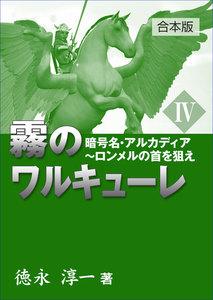 霧のワルキューレ(4)暗号名・アルカディア~ロンメルの首を狙え 電子書籍版