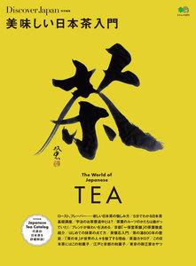 別冊Discover Japan 美味しい日本茶入門