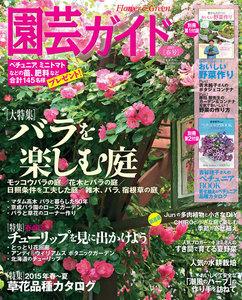 園芸ガイド 2015年春号 電子書籍版