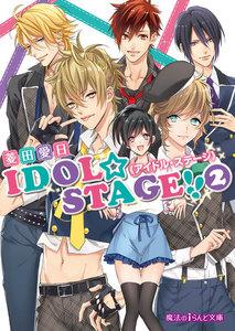IDOL☆STAGE!!《アイドル・ステージ》(2) 電子書籍版