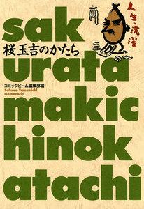 桜玉吉のかたち 電子書籍版