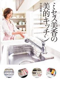 ミセス美香の美的キッチン 電子書籍版