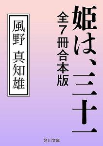 【合本版】姫は、三十一 全7冊合本版