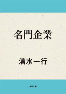 風の骨(電子復刻版) 電子書籍版 | 清水一行 | Yahoo!ショッピング版 ...