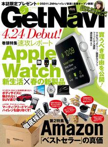 GetNavi(ゲットナビ) 2015年5月号 電子書籍版