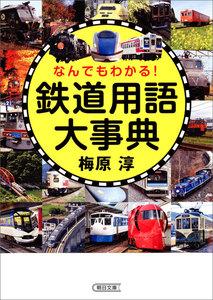 なんでもわかる! 鉄道用語大事典