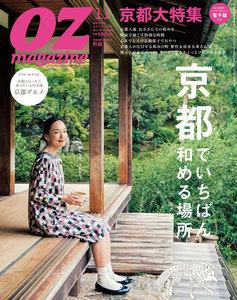 オズマガジン 2015年11月号 No.523