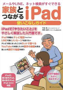 家族とつながる iPad 使いこなしガイド