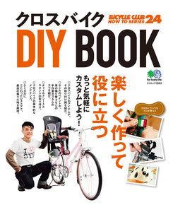 エイ出版社の実用ムック クロスバイクDIY BOOK