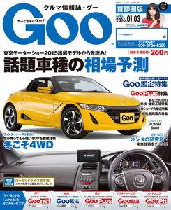 Goo 2016.01.03 スペシャル版