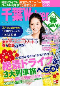 千葉Walker2016 春・GW 電子書籍版