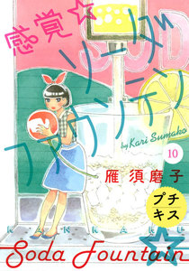感覚・ソーダファウンテン プチキス 10巻