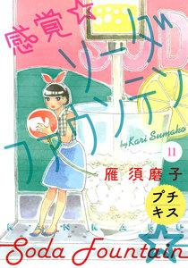 感覚・ソーダファウンテン プチキス (11~15巻セット)