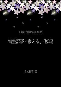 泉鏡花 現代語訳集 別巻