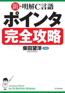 新・明解C言語 ポインタ完全攻略