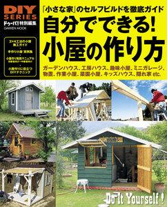 自分でできる! 小屋の作り方