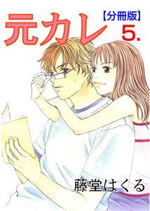 元カレ【分冊版】 5巻