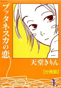 プッタネスカの恋【分冊版】 1巻