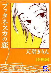 プッタネスカの恋【分冊版】 5巻