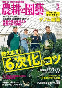 農耕と園芸 2018年3月号