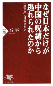 なぜ日本だけが中国の呪縛から逃れられたのか 「脱中華」の日本思想史