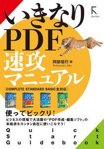 いきなりPDF 速攻マニュアルComplete / Standard /Basic  全対応