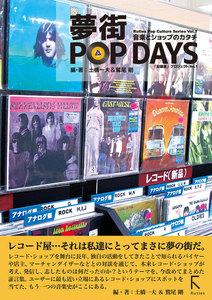 夢街POP DAYS