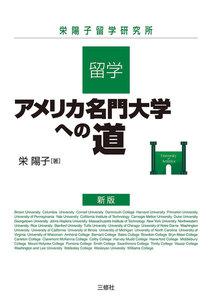 留学・アメリカ名門大学への道 電子書籍版