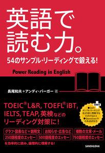 英語で読む力。