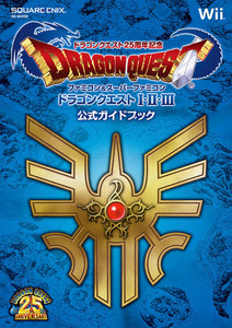 ドラゴンクエスト25周年記念 ファミコン&スーパーファミコン ドラゴンクエストI・II・III 公式ガイドブック