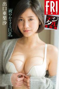 FRIDAYデジタル写真集 出口亜梨沙「爽やかすぎる巨乳」