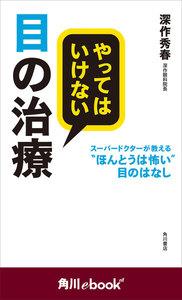 """やってはいけない目の治療 スーパードクターが教える""""ほんとうは怖い""""目のはなし (角川ebook nf)"""