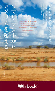 ソマリランドからアメリカを超える 辺境の学校で爆発する才能 (角川ebook nf)