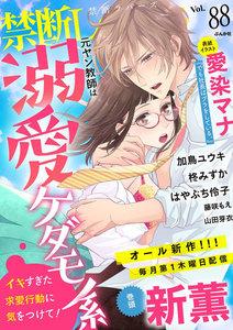 禁断Lovers Vol.88