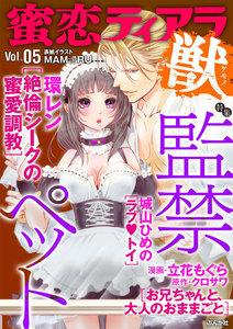 蜜恋ティアラ獣 Vol.5 監禁ペット