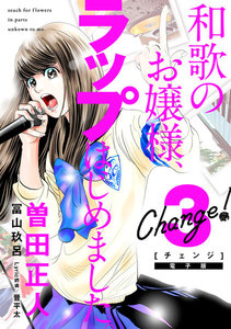 Change! 3巻